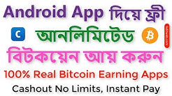 The best Bitcoins Earning apps for Android instant payment - Free Bitcoin Spinner Bangla Tutorial