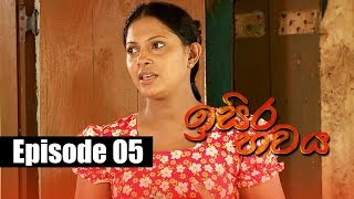 Isira Bawaya | ඉසිර භවය | Episode 05 | 08 - 05 - 2019 | Siyatha TV Thumbnail