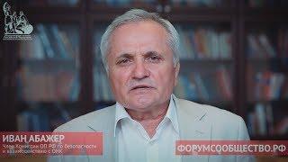 Иван Абажер о предстоящем форуме «Сообщество» в Калининграде