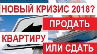 КРИЗИС 2018: ПРОДАТЬ КВАРТИРУ ИЛИ СДАТЬ? Недвижимость Москвы и России на канале Записки агента