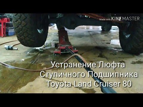 Виноваты 37 тапки на Toyota Land Cruiser 80?!