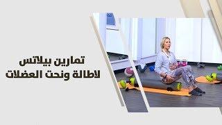 روان عبد الهادي - تمارين بيلاتس لاطالة ونحت العضلات