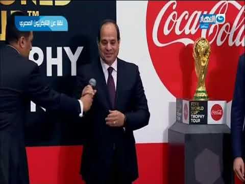 وصول كأس العالم إلي مصر و كلمة الرئيس السيسي بهذه المناسبة