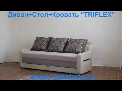 Диван+Стол+Кровать 'Triplex' ('Триплекс')