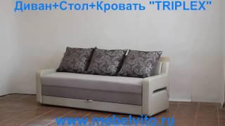 Диван+Стол+Кровать