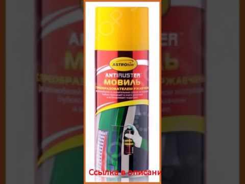 Мовиль с преобразователем ржавчины Астрохим ACT-4825 Antiruster - фото 6
