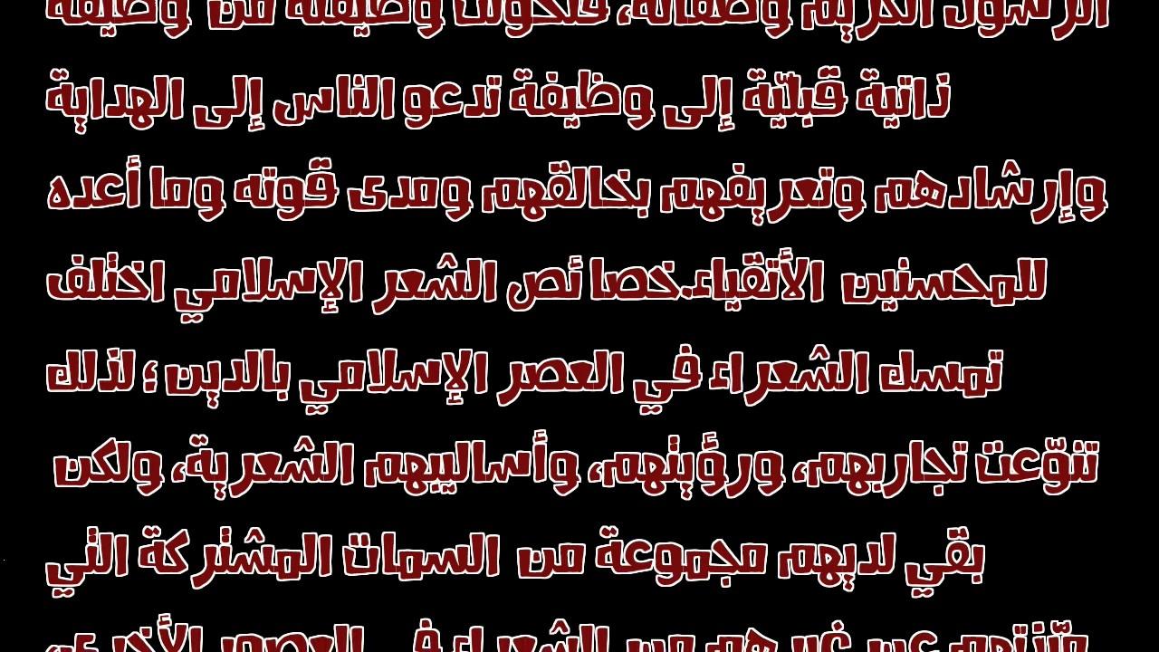 خصائص الشعر الإسلامي Youtube