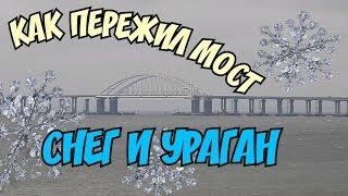 Крымский мост(ноябрь 2018) Как мост пережил шторм и снегопад! Первый снег на мосту! Свежак!