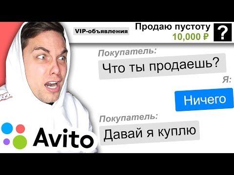 Продаю пустоту на АВИТО (OLX)