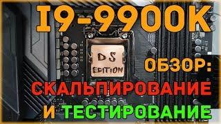 intel core i9-9900k (обзор): тестирование, скальпирование, замена крышки на кастомную!)