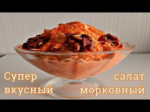 салат из моркови и изюма рецепт пошагово