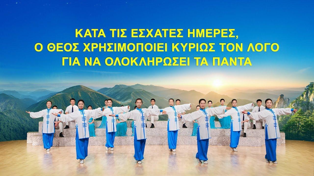 Θεατρική Παράσταση   Κατά τις έσχατες ημέρες, ο Θεός χρησιμοποιεί κυρίως τον Λόγο για να ολοκληρώσει τα πάντα (greek subtitles)