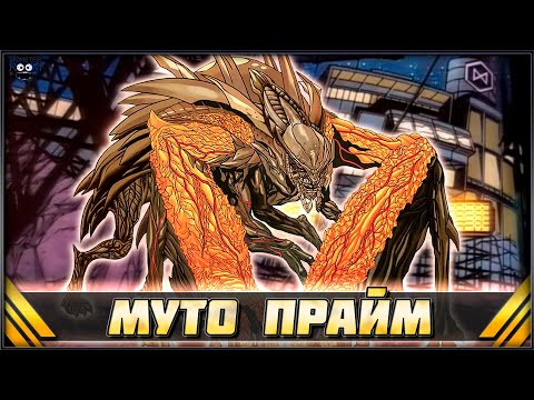 МУТО ПРАЙМ из комикса Годзилла Афтершок ➤ Muto Prime from Godzilla Aftershock