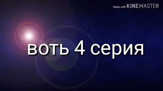 Собака и кошка не могут дружит(4 серия)1 сезон