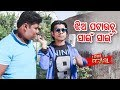 New Odia Film - Love Formulaa | Best Comedy Scene - Jhia Patauchu Sayen Sayen |