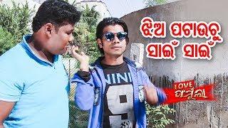 New Odia Film Love Formulaa Best Comedy Scene Jhia Patauchu Sayen Sayen