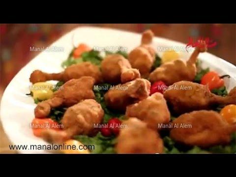 أجنحة الدجاج المحشية - مطبخ منال العالم