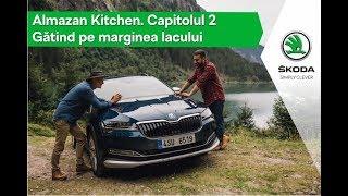 ŠKODA și Almazan Kitchen. Capitolul 2: Lacul