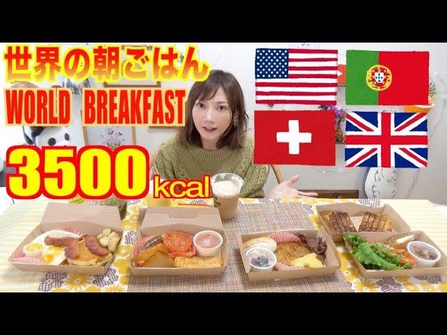 【大食い】4カ国の朝ごはん![アメリカ,ポルトガル,スイス,イギリス]この日1番好きだった朝ごはんは!?[3504kcal]【木下ゆうか】