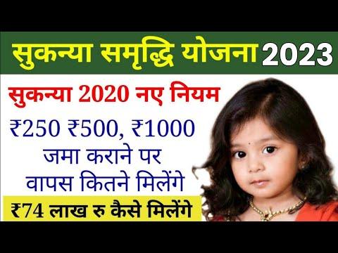 सुकन्या समृद्धि योजना 2020 नए नियम || Sukanya samriddhi Yojana in hindi #Yojana2020