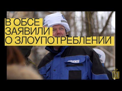 ВОБСЕ заявили озлоупотреблении административным ресурсом наукраинских выборах