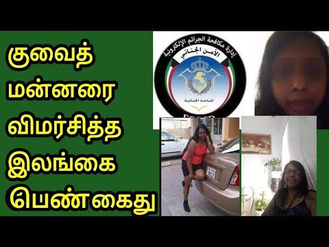 Kuwait Tamil News | JAFFNA TAMIL TV | Kuwait Srilanka Embassy | Tamil Channel