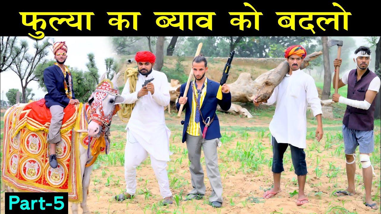 फूल्या को ब्याव(part-5)No.1 Rajasthani Marwadi Haryanvi shaadi comedy Fulya kaka comedy#Marwadi_star