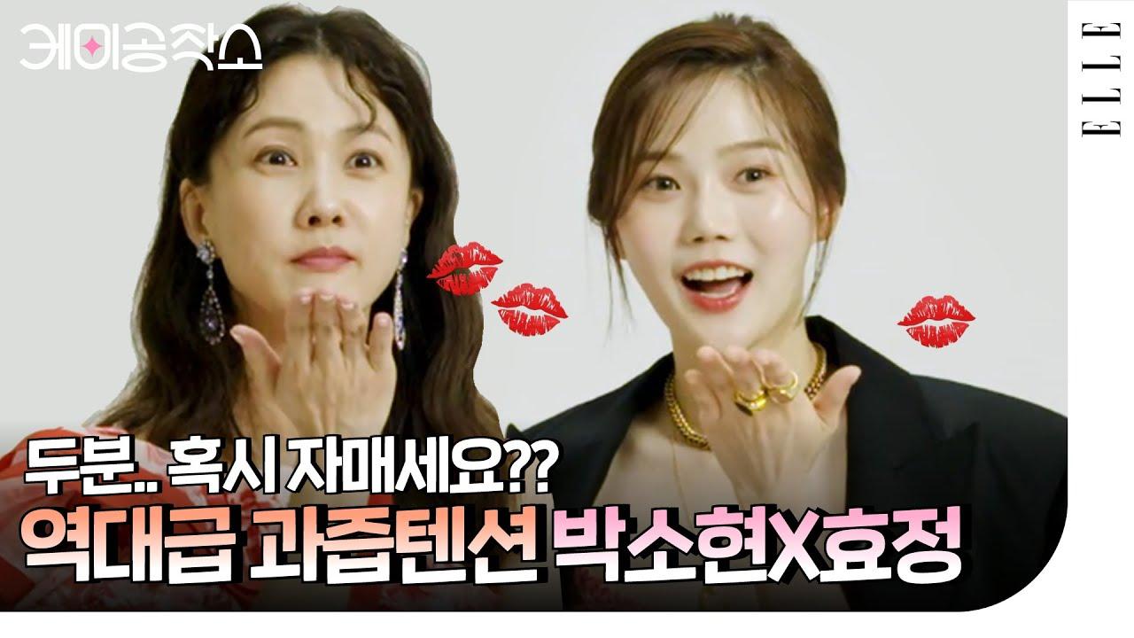 박소현과 오마이걸 효정은 서로 덕질중?! 이 텐션이라면.. 팀으로 데뷔해도 될듯 합니다! 박소현♥효정 케미공작소   ELLE KOREA