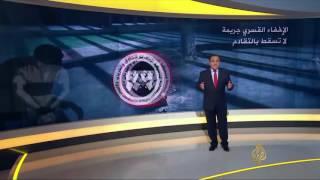 أرقام لحالات الإخفاء القسري بسوريا ومصر واليمن والعراق