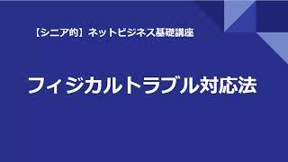 【シニア的】フィジカルトラブル対応法 thumbnail