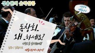 성용원의 음악살롱 18회-종합선물세트식의 독창회 프로그…