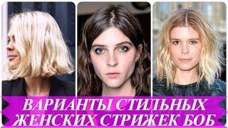 видео Стрижки на средние волосы 2015: современные варианты.