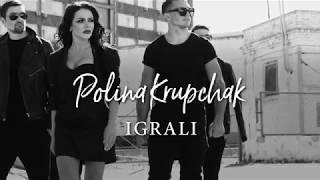 Тизер-трейлер | Polina Krupchak - IGRALI (Тизер 2018)