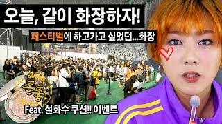 [증정이벤트!!] 오늘, 같이 화장하자! 겟레디윗미 feat.설화수 퍼펙팅쿠션 | SSIN