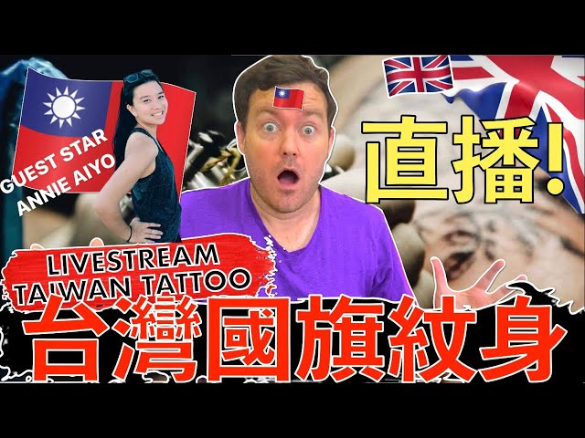 英國人刺台灣國旗 ENGLISHMAN gets 台灣 flag tattoo!