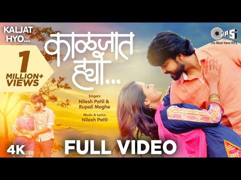 KALJAT HYO | Marathi Love Song 2020 | Omprakash Shinde, Namrata Pradhan | Nilesh Patil, Rupali Moghe