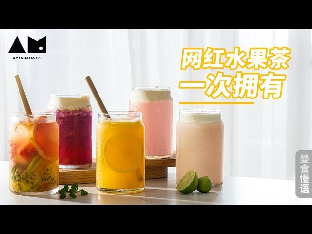 [Eng Sub]夏日清爽奶盖水果茶,一次学会五种口味 Fruit tea with Cheese cream top【曼食慢语】】