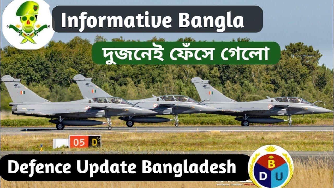 Defence Update Bangladesh নিজের ভিডিওর মাধ্যমেই নিজেকে ভুল প্রমাণ করলো