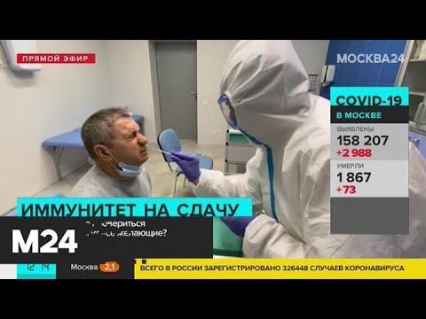 Стали известны результаты массового тестирования на антитела к коронавирусу - Москва 24