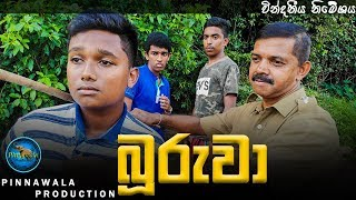 බූරුවා - Buruwa (Pinnawala Production)