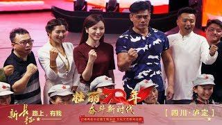 [壮丽70年 奋斗新时代]歌曲《我们走在大路上》| CCTV综艺