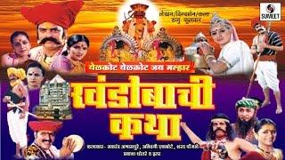 Khandoba Katha | Marathi Movie | खंडोबाची कथा | Marathi Chitrapat