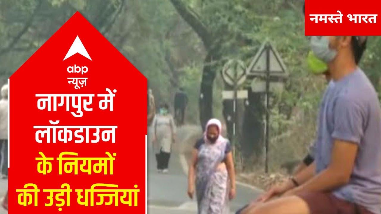 Download Lockdown imposed in Nagpur, locals turn to deaf ears | ABP News