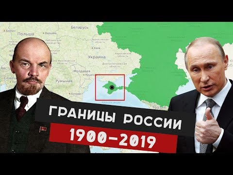 Границы России БЫЛО СТАЛО 1900 по 2019