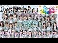 【替え歌】47の素敵な街へをチーム8全メンバーで歌ってみた(リクアワ1位記念AKB48)