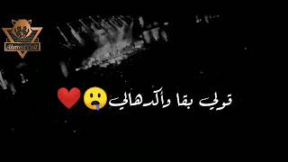 ناويلي علي ايه | خالد منيب | حالات واتس