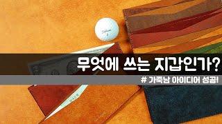[골프지갑 제작 리뷰] 골프 동호회 총무님들 골프 대회…