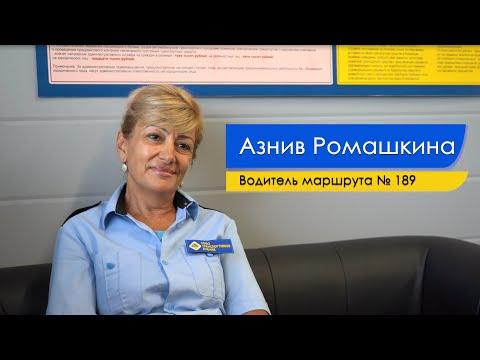 Как стать женщиной-водителем автобуса (г. Краснодар)