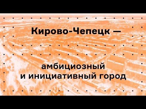 Кирово-Чепецк. Концепция развития сети общественных пространств