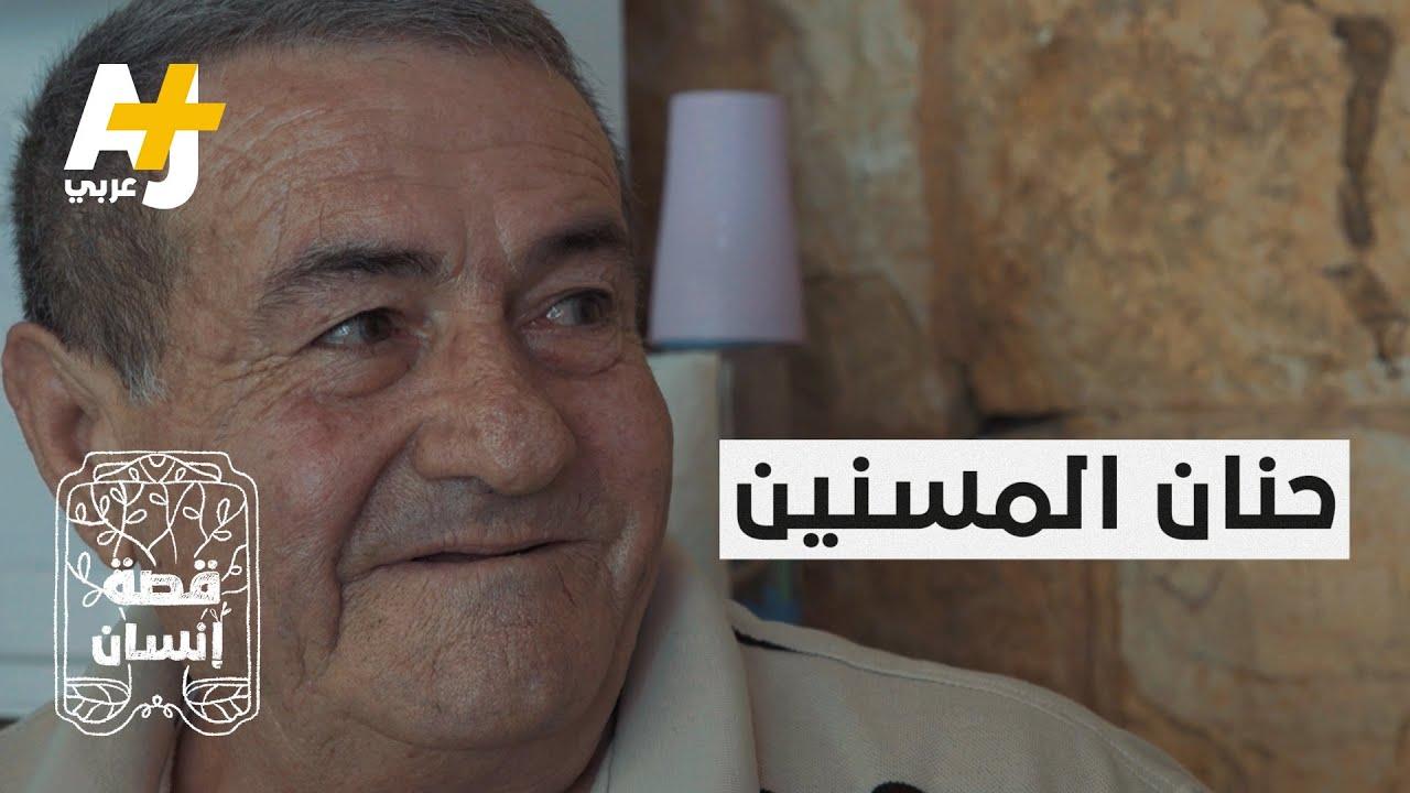 """مسن لبناني لم يستطع الإنفاق على نفسه فذهب للعيش في """"بيت جدودنا"""".. ما سر هذا البيت؟"""
